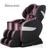 樂爾康988A多功能按摩椅家用全身全自動老年人電動按摩器智慧沙發      芊惠衣屋 igo