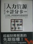 【書寶二手書T8/財經企管_HSV】人力資源計分卡_原價350_布萊恩‧貝
