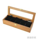 雅式手錶盒收納盒木質歐式家用簡約復古天窗手錶展示盒收藏盒五錶『蜜桃時尚』