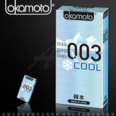 情趣用品-保險套商品買送潤滑液-岡本003-COOL 冰炫極薄保險套 6入情趣用品
