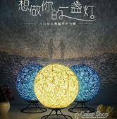 田園藤球LED調光臺燈臥室usb小夜燈插電床頭創意夢幻喂奶睡眠節能220v   color shop