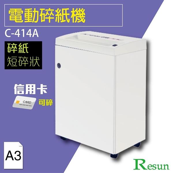 店長推薦 - Resun【C-414A】電動碎紙機(A3)可碎信用卡 金融卡 卡片