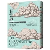 看雲趣(從科學.文學到神話認識百變的雲世界)(10週年新裝版)