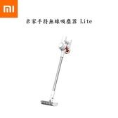 米家手持無線吸塵器 Lite 台灣公司貨 原廠盒裝