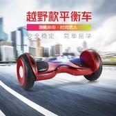 平衡車電動平衡車雙輪體感兒童漂移思維車成人10寸智慧越野代步車igo 曼莎時尚