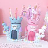 夢幻少女心城堡獨角獸桌面收納筆筒 卡通可愛粉嫩獨角獸筆筒擺件 金曼麗莎