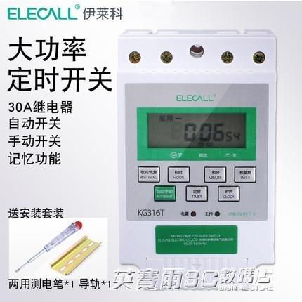 伊萊科定時器開關時控開關KG316家用微電腦時間控制器路燈電源 英