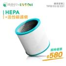 綠綠好日 高效抗敏型 二合一 濾芯 適 Dyson TP00 01 02 03 AM11 BP01 清淨機 專用 耗材