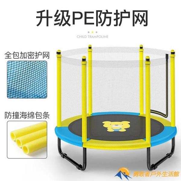 蹦蹦床家用兒童室內彈跳床肥帶護網【勇敢者戶外】