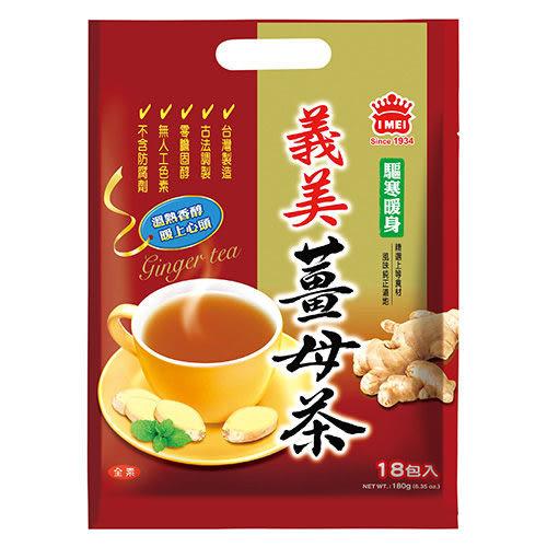 義美薑母茶10g*18入【合迷雅好物商城】