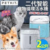 【培菓平價寵物網】(免運加贈濾心一片)Petkit佩奇》二代智能寵物循環活水機W2-2公升大容量