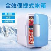 小冰箱 車載迷你4L家車兩用冷暖電冷藏保溫箱 車用12v BF9379『男神港灣』