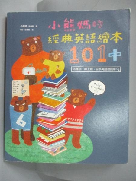 【書寶二手書T8/親子_BPC】小熊媽的經典英語繪本101+_小熊媽(張美蘭)