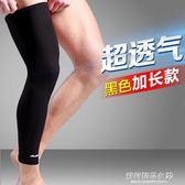 護膝運動加長護小腿護腿襪套褲襪男女士護具套襪籃球跑步夏季薄款【蘇荷精品女裝】