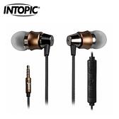 【INTOPIC 廣鼎】JAZZ-I112 入耳式鋁合金耳機麥克風(咖啡)