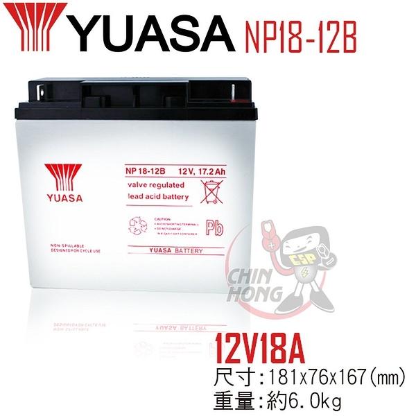 【CSP】YUASA湯淺NP18-12B攝影燈光電源.電動玩具產品.測定機器.血壓計.電動椅.循環充電