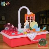 兒童過家家玩具自動出水男女孩廚房寶寶仿真【聚可爱】