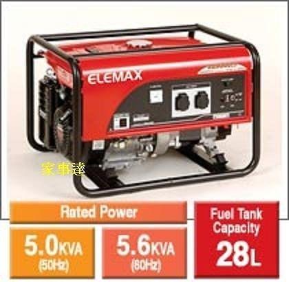 [ 家事達] 日本ELEMAX 本田引擎發電機110v ( 6000w )   特價