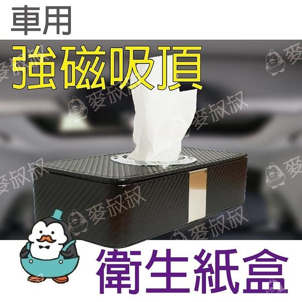 磁鐵面紙盒 碳纖紋 碳纖維 強力磁鐵 吸頂面紙盒 車用面紙盒 質感 面紙盒 衛生紙
