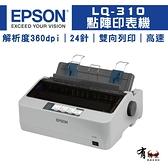 【有購豐】EPSON LQ-310 / LQ310 24針點矩陣印表機 點陣印表機|適用S015641