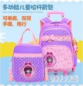 小學生拉桿書包女生兒童雙肩包2-3-5-6年級可拆卸爬樓梯背包 yu6132『俏美人大尺碼』