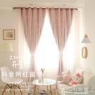 窗簾ins韓式鏤空星星臥室全遮光公主風夢幻雙層北歐飄窗窗簾 七色堇