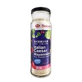 【味榮】義式凱薩沙拉醬(葷)220g