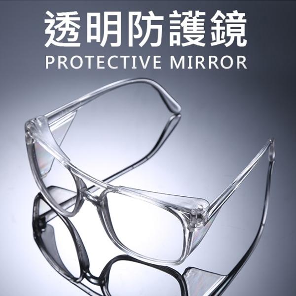 防護鏡 防唾沫飛濺 防疫眼鏡 視野清晰 透明防護鏡 72952