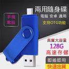 快速出貨 高速隨身碟128G手機電腦USB兩用旋轉手機128g隨身碟OTG防水大容量 快速出貨