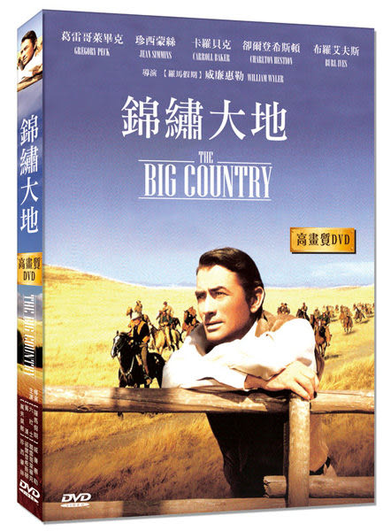 新動國際【錦繡大地】THE BIG COUNTRY- DVD
