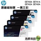 【一黑三彩優惠組合】HP CE740A CE741A CE742A CE743A 307A  原廠碳粉匣 適用於CP5220