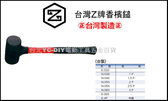 【台北益昌】Z牌 ㊣台灣製造㊣ 香檳鎚 E-030 磁磚施工 輕質建材施工