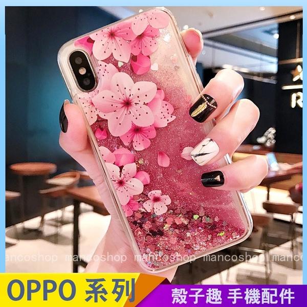 桃花朵朵 OPPO Reno4 pro Reno2 Z R17 流沙手機殼 卡通手機套 小清新花朵 全包邊軟殼 防摔殼