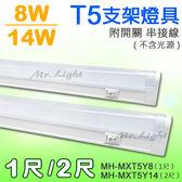 【有燈氏】T5 支架燈具 1尺 8W 2尺 14W 附開關 燈座 層板燈具 間接照明 串接空台 MH