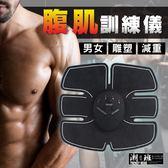 『潮段班』【VR00A249】全套腹肌神器 智能腹肌 運動健身貼片 腹肌貼片