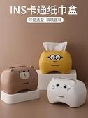紙巾盒抽紙盒家用客廳餐廳創意可愛卡通茶幾紙巾收納盒桌面紙巾筒 韓國時尚週