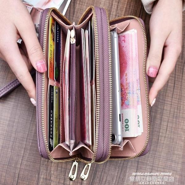 長夾奔蕾錢包女長款2020新款大容量雙拉鍊手拿包手挽包多功能媽媽錢包 萊俐亞