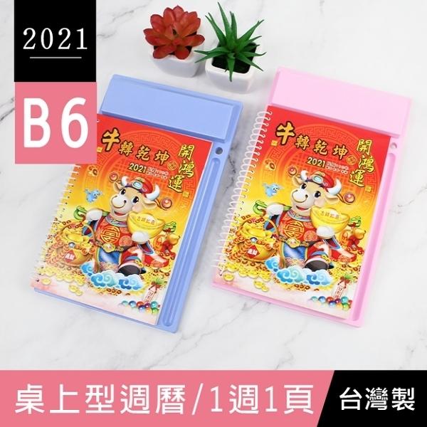 2021年B6/32K桌上型週曆/傳統桌曆/行事曆(1週1頁)(只剩粉紅塑膠殼)
