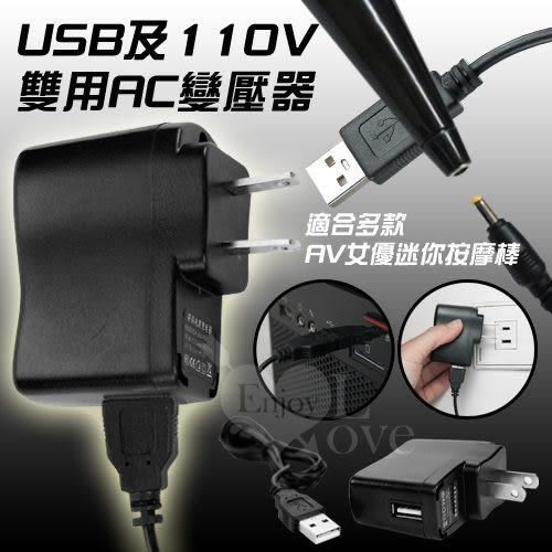 【滿額免運費】 【獨愛情趣用品】AV迷你按摩棒專用-USB及110V雙用AC變壓器