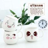 馬克杯 杯子創意陶瓷馬克杯情侶杯水杯陶瓷杯帶蓋個性萌系表情可愛咖啡杯