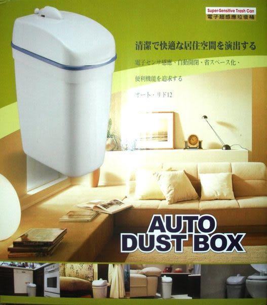 SOPHY99生活館* 12公升感應式垃圾桶經銷批發價