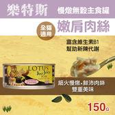 【毛麻吉寵物舖】LOTUS樂特斯 慢燉嫩絲主食罐 嫩肩肉口味 全貓配方 (150g) 貓罐 罐頭