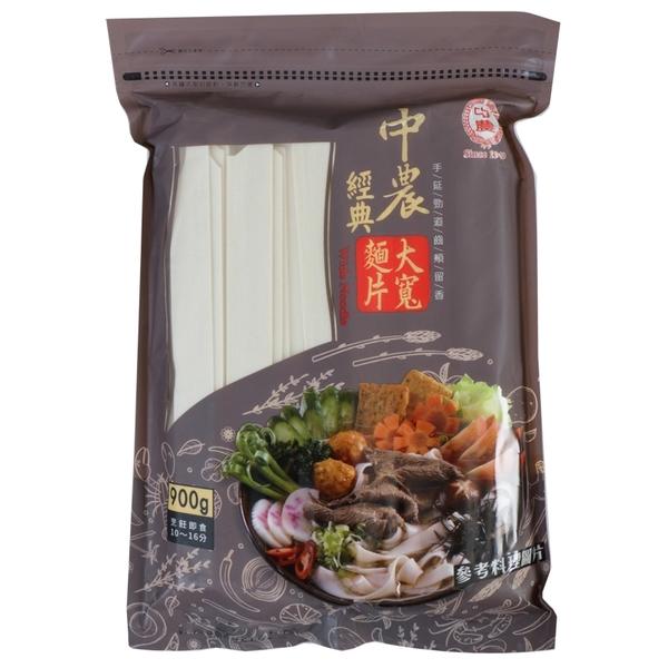 中農經典大寬麵片900g*2包(出清價售完不補)最後6包