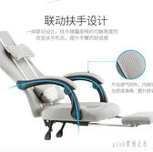 電腦椅現代簡約家用座椅可躺老板椅子辦公宿舍轉椅游戲電競椅 PA1074『pink領袖衣社』