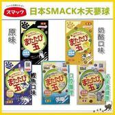 *WANG*日本SMACK《木天寥球系列》12g~15g/貓咪會邊咬邊吃