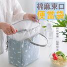 環保便當袋 棉麻束口便當袋 收納袋 保溫...