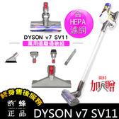 ㊣胡蜂正品㊣ 現貨 Dyson V7 HEPA 萬用遠離過敏組 含床墊吸頭 高處轉接頭 戴森無線手持吸塵器