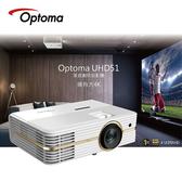 【限量送Switch-LITE 結帳再折扣】OPTOMA 奧圖碼 UHD51 單槍投影機