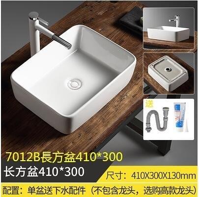 (7012B長方盆410*300) 臺上盆家用衛生間臺上洗手盆水盆小型單盆陽臺小號臺盆