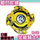 戰鬥陀螺 爆裂世代 Beyblade B-00 WBBA 會場限定 龍騎士F 金色 左迴旋 該該貝比日本精品 ☆